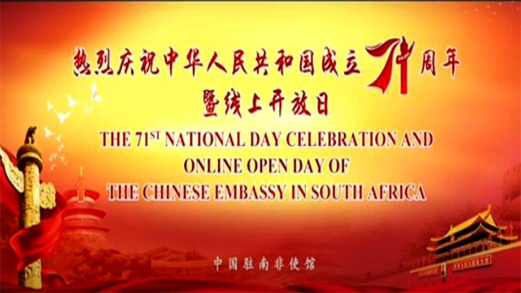 Chinese Embassy Open Day stream - LIVE: SA Chinese Embassy National Day Reception