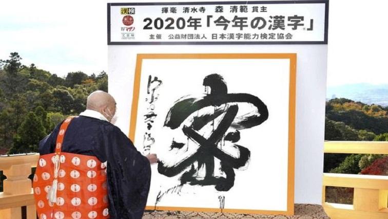 "SABC News China Lifestyle R - Japan picks the kanji character for ""dense"" to define coronavirus year"